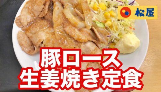 【松屋】豚肩ロース生姜焼き定食 ショウガの風味豊かなタレに大型ロース肉を使用 満足の味!