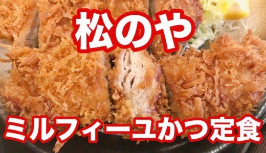 【松のや】ミルフィーユかつ定食 肉汁が詰まったミルフィかつ、なお劣化コピー感ハンパない