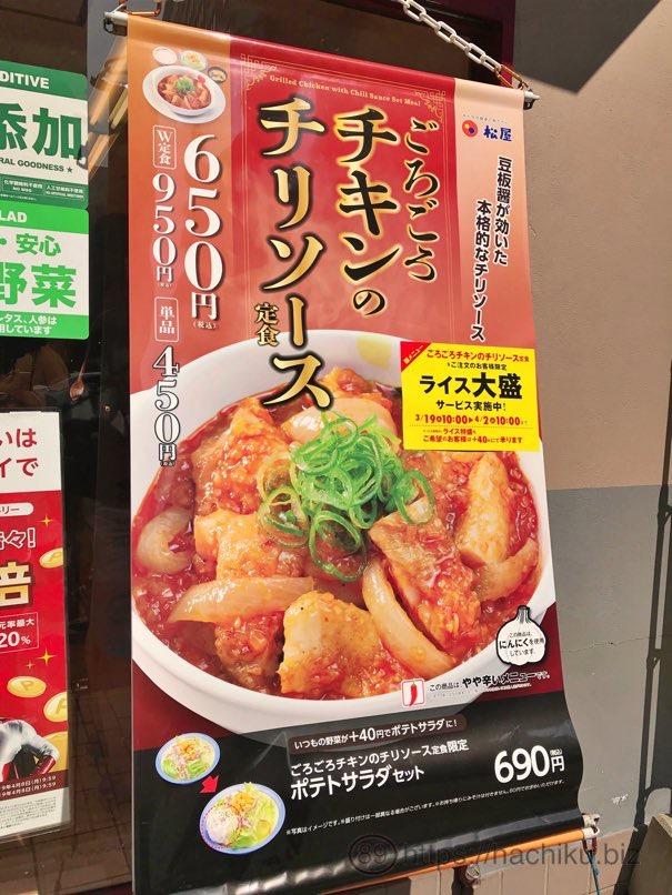 Matsuya chili chicken 1