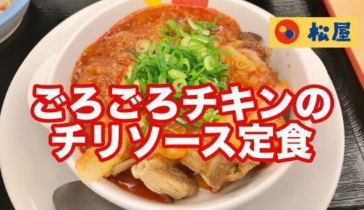 【松屋】ごろごろチキンのチリソース定食はニンニク臭タップリの危険な味!