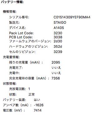 Mba battery SC4