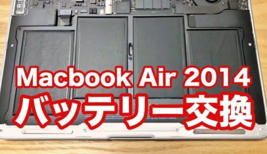MacBook Air 13インチ(2014 Early)のバッテリーを交換してまだまだ使うぞぉッターン!!