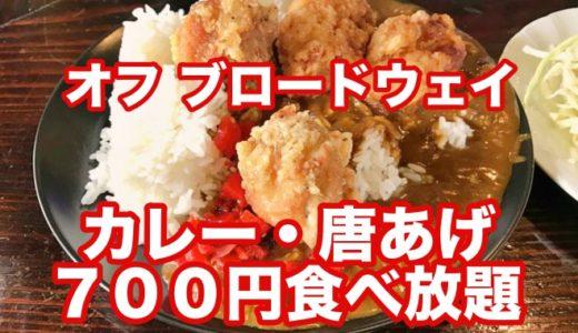 【オフ ブロードウェイ】親不孝通りの700円カレー・唐あげ・サラダ食べ放題ランチ 巨大唐あげに大満足!
