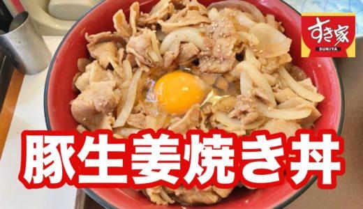 【すき家】豚生姜焼き丼 ショウガの辛味が強烈に効いた昭和を思い出す味