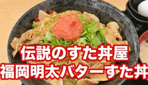 【伝説のすた丼屋】福岡天神店限定「福岡明太バターすた丼」ファンよ集え!これが漢の最強完全栄養食!