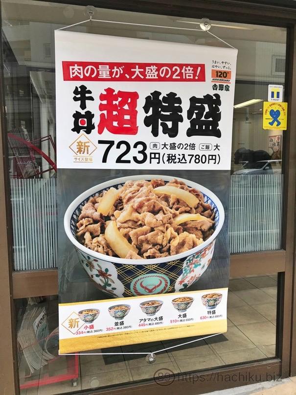 Yoshinoya tyoutoku 2