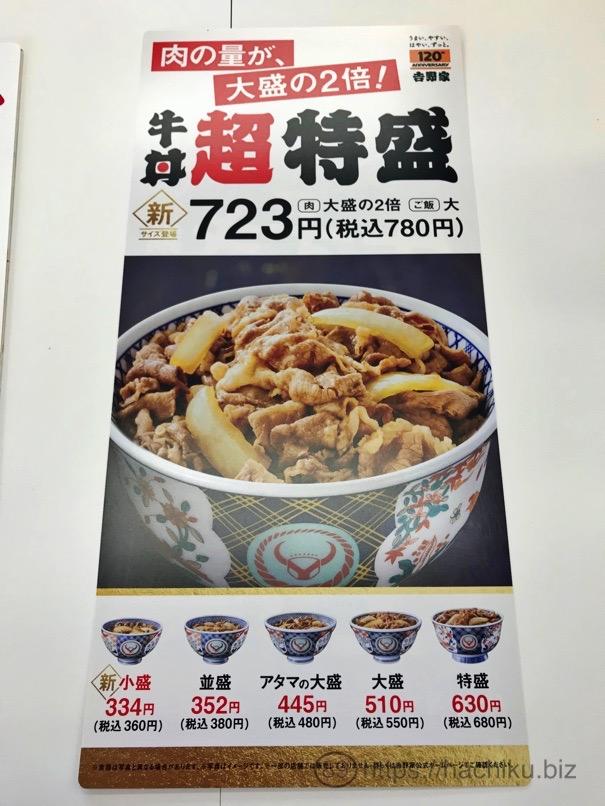 Yoshinoya tyoutoku 3