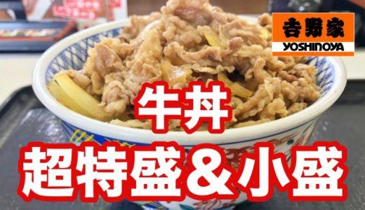【吉野家】28年ぶりの牛丼新サイズ「超特盛&小盛」 ワイ祝いめでたの連続食い!!