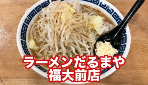 【ラーメンだるまや福大前店】北九州二郎インスパイアの雄が進出! ドデカいブタとモッチリ太麺で空腹を満たせ!