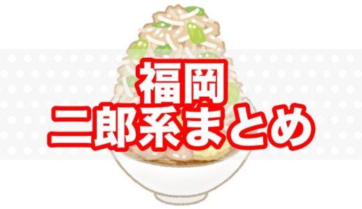 福岡博多「二郎系ラーメン」おすすめ3選 「ヤサイマシマシ」の高みに挑め!