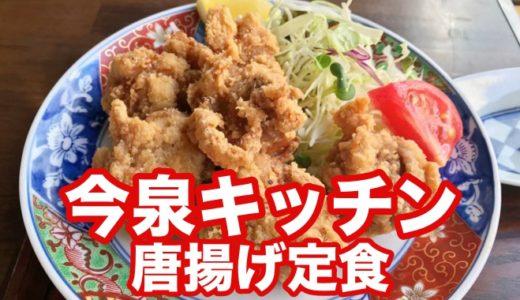 【今泉キッチン】カリカリ唐揚げ定食にご飯みそ汁おかわり不可避のハイエンド食堂