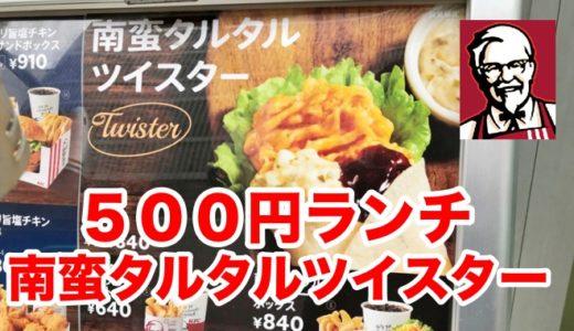 【KFC】復活500円ランチに「南蛮タルタルツイスター」が登場! タルタルよりもレタスどっさりにワイ撃沈
