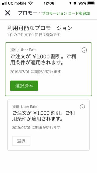 Uber eats order SC 2