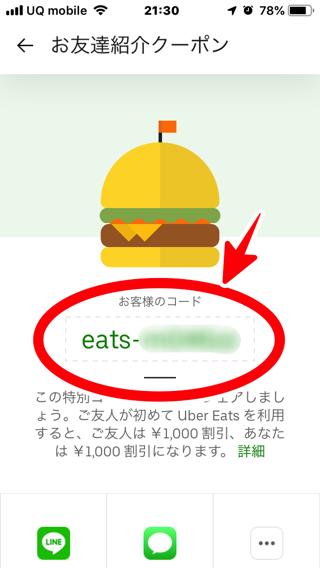 Uber eats order SC 22