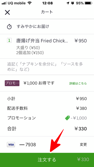Uber eats order SC 3
