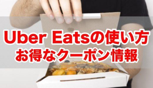 Uber Eatsの使い方とプロモーションコード・クーポンでタダ飯を目指す方法