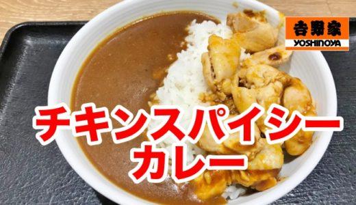 【吉野家】チキンスパイシーカレー 27種のスパイスがじわりとカラダをアツくする!