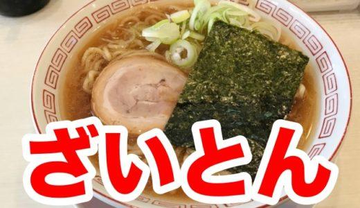 【ざいとん】節系しょう油の旨味が詰まった「中華そば」 スープ完飲確実の美味しさでした!