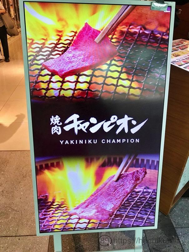 HKT Champion 3