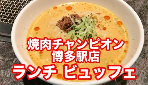 【焼肉チャンピオン博多駅店】韓国惣菜食べ放題の平日限定ランチビュッフェを味わい尽くした件
