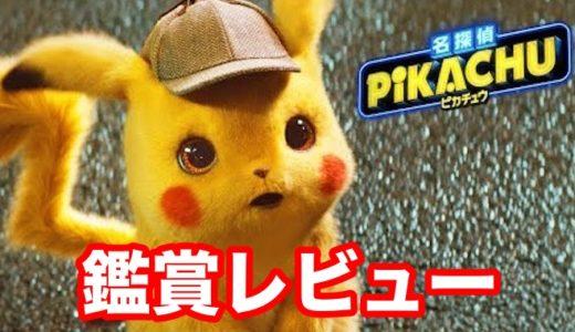 映画「名探偵ピカチュウ」レビュー 実写ピカチュウのナマモノ感には違和感無し!