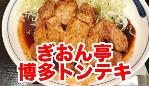 【ぎおん亭 交通センター店】名物博多とんてき定食 グローブ大の豚ロースで空腹を満たせ!