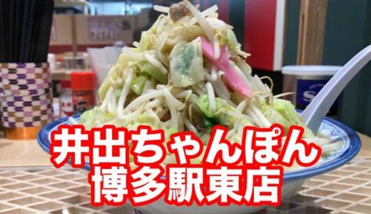 【井出ちゃんぽん 博多駅東店】祝復活!大盛野菜と甘いとんこつスープで満足間違いないのです!