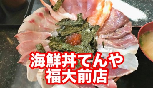 【海鮮丼てんや 福大前店】格安学生プライスの「スペシャル海鮮丼」がコスパ抜群過ぎた件