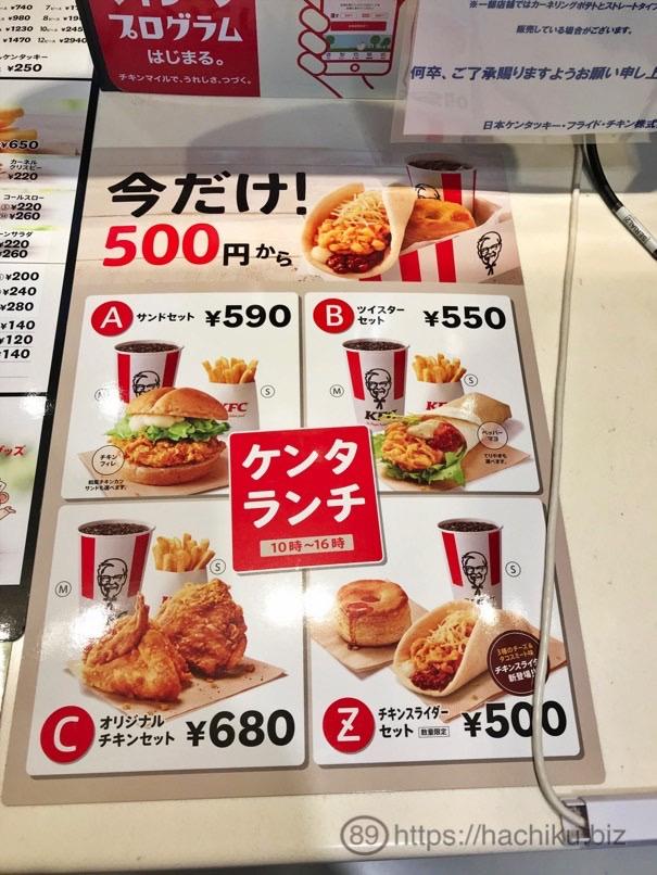 Kfc chickenslider 4