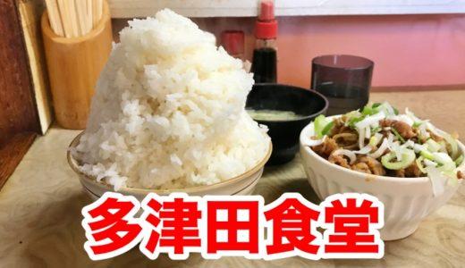 【多津田食堂】名物「豚みそ煮」に超ド級「日本昔ばなし盛りご飯」は必須! 味&コスパ最高の食堂