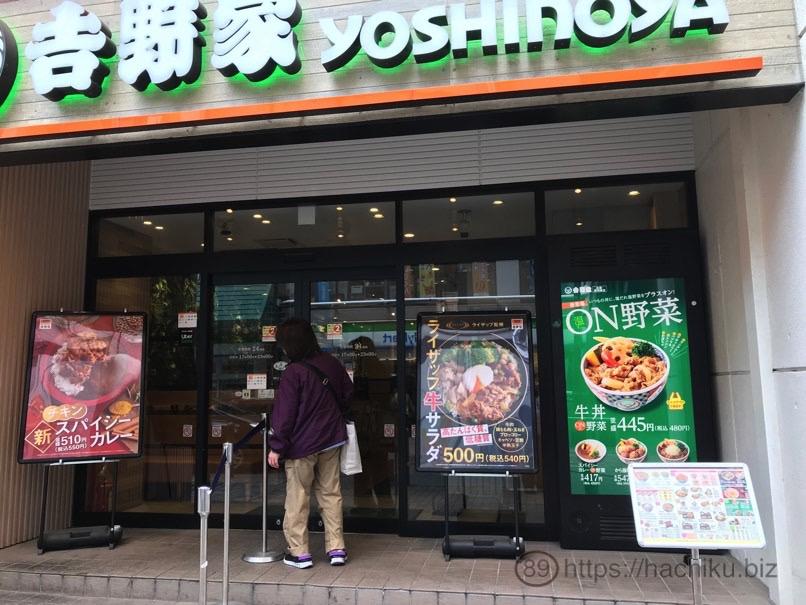 Yoshinoya rizap 1
