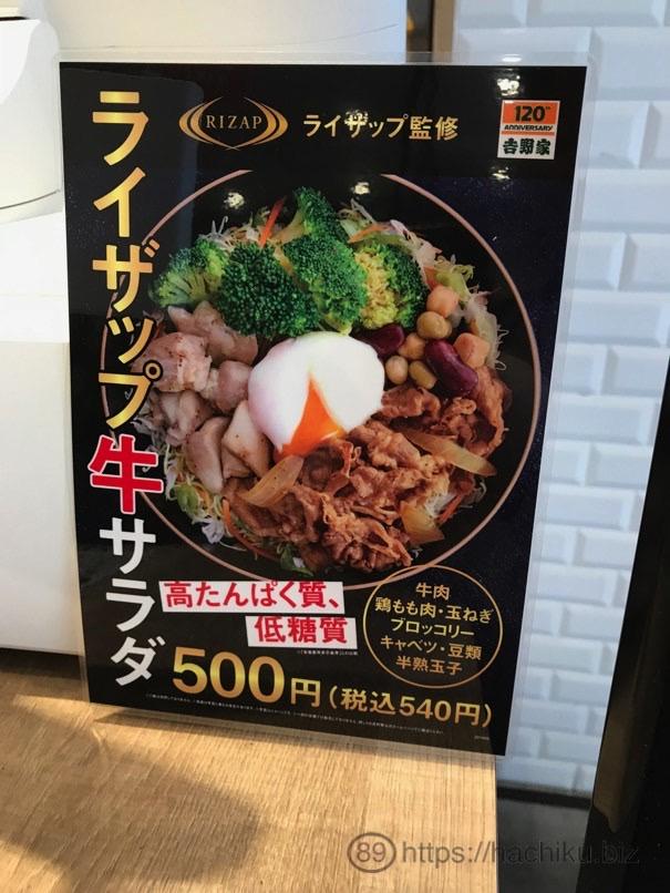 Yoshinoya rizap 3