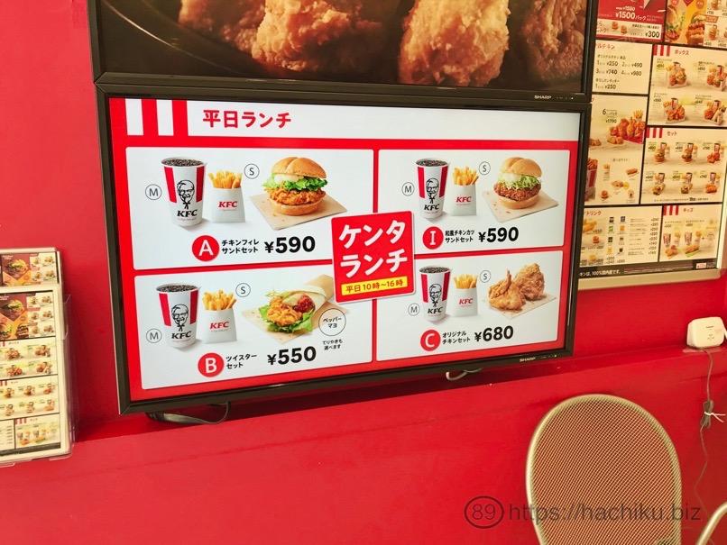 KFC chickenfilet 2