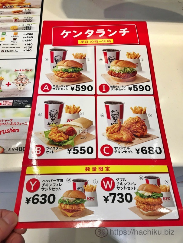 KFC chickenfilet 4