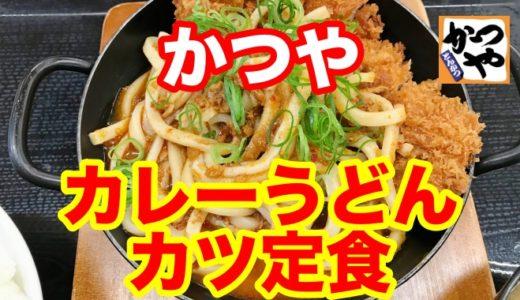【かつや】夢のダブル炭水化物「カレーうどんカツ丼」はしくじり先生で土下座するレベルの問題作