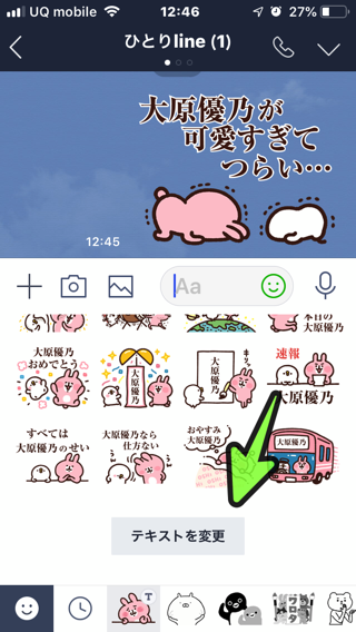 Line customstanp 10