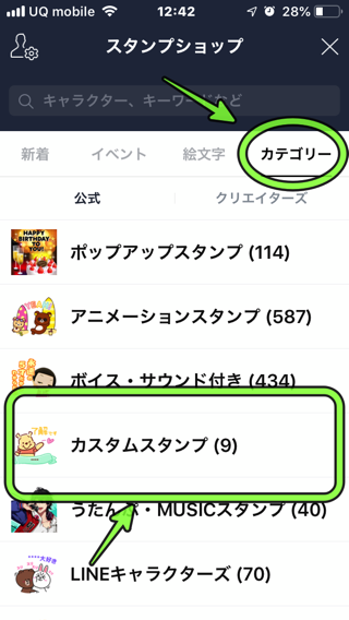 Line customstanp 2