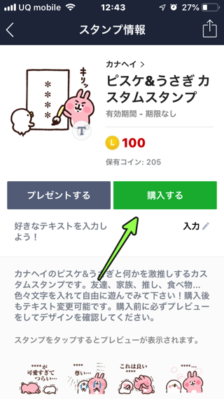 Line customstanp 3