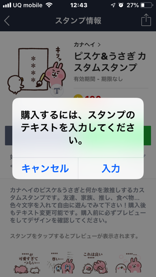 Line customstanp 4