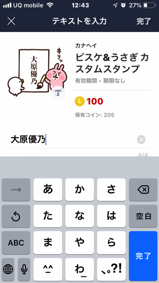 Line customstanp 5