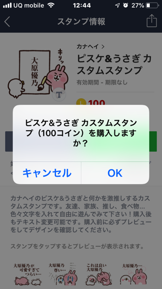 Line customstanp 6