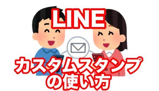 【大喜利】LINEのカスタムスタンプはお前の使い方次第で無限大に楽しめるお得過ぎるスタンプだった件!