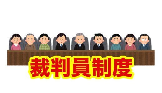 【裁判員制度】くじにハズレて裁判員になれなかった話と裁判員制度批判について語りたい!