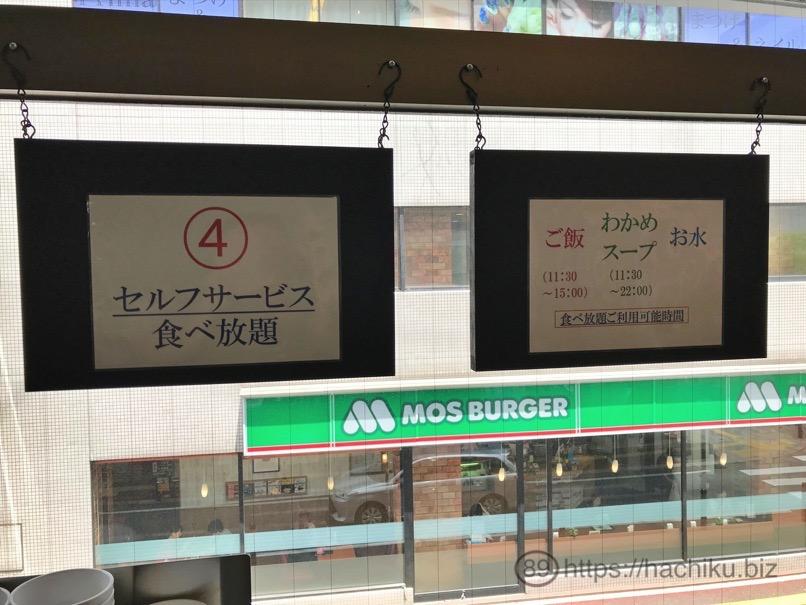 Seoul syokudo 25