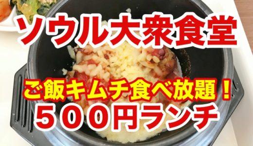 【ソウル大衆食堂】北天神にご飯キムチ食べ放題の500円リアル韓流ランチ誕生!