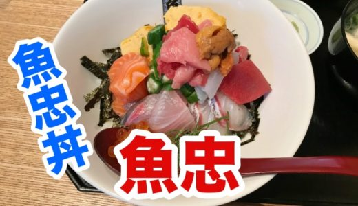 【魚忠】観光客殺到!行列が出来る高級ランチ 人気の「魚忠丼」に舌つづみを打つ!