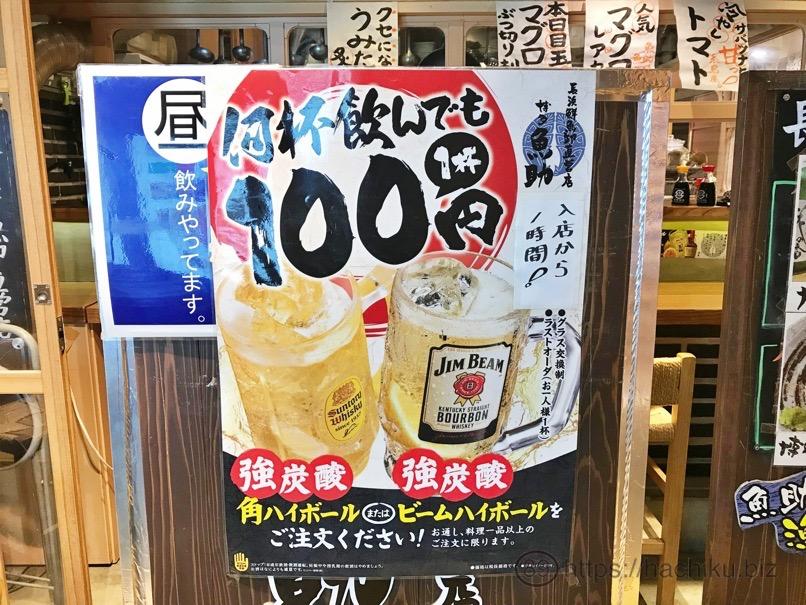 1000bero HKT 18