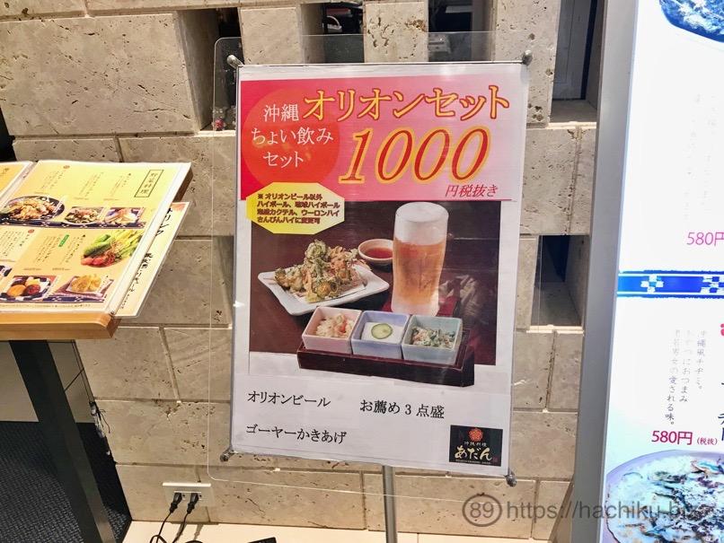 1000bero HKT 27