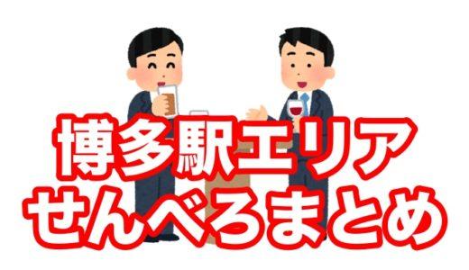 博多駅エリアで1人飲みを攻略せよ!おすすめせんべろ&ハッピーアワー居酒屋まとめ