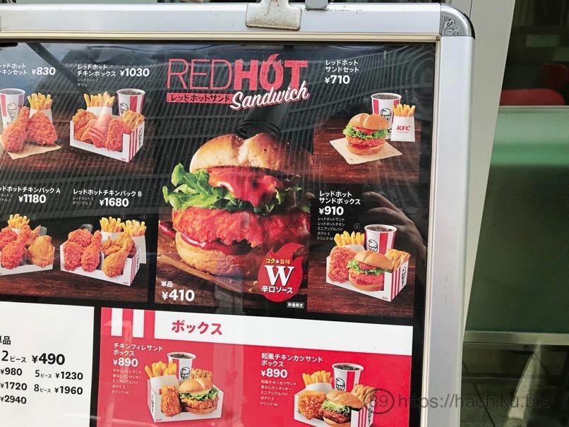 KFC redhotsand 1